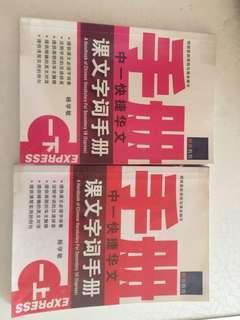 Sec 1 Express Chinese handbook