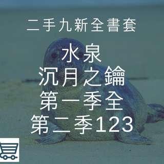 🚚 水泉 沉月之鑰 第一季全11+第二季134集+番外3本+1 小說 二手實體九新書