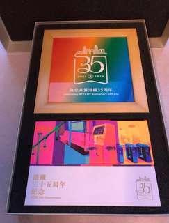 與您共賀港鐵35周年紀念品全套連木製相架及銀色禮盒