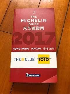(包郵) The Michelin guide 香港及澳門米芝蓮指南2017(雙語版)
