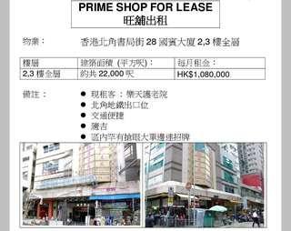 香港北角書局街28國賓大厦2,3樓全層招租