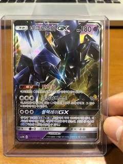 Necrozma GX (korean)