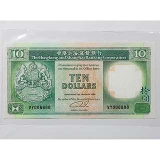 靚號 VY006888 1989年 滙豐 10元