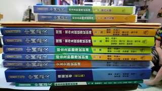 中國語文文憑試中文書(全部)