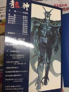 龍神 1992版(1-3 )
