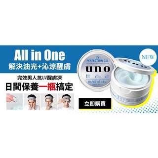 Shiseido UNO 5合1 👨男仕專用💁♂ 多效 清爽控油保濕💦防曬 SPF30🌞啫喱面霜 $105 包平郵