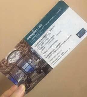 國泰候機室貴賓室入場券(31/12/18 到期)