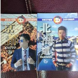 (二手書 95%新)北海道 and 京都旅遊書 Total $15HKD