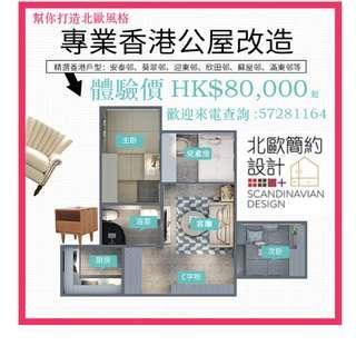 專業香港公屋,居屋改造, 體驗價HK$80,000起,歡迎來電查詢
