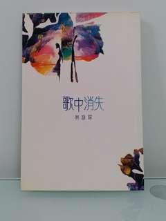林詠琛 小說