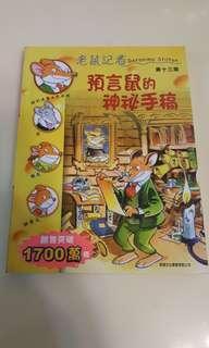 老鼠記者 第1集 預言鼠的神秘手稿