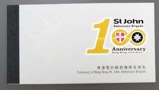 (原價發售) 香港 2016 聖約翰救傷隊郵票小冊子