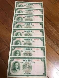 1937 China Notes in running num 8 piece.