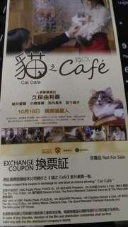 《貓之Cafe》換票証 $10 /2張 (已過期不可使用,只供收藏)
