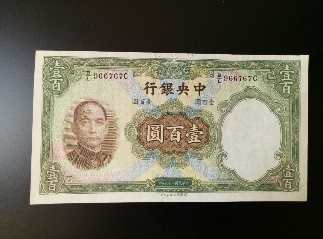 (民国纸)中央銀行直版(少有)