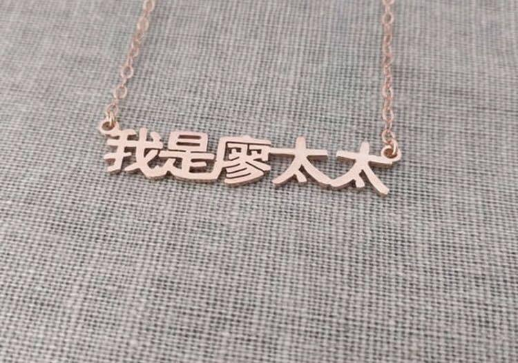 Chinese custom name necklace