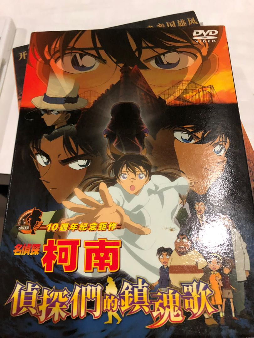 Detective Conan Movie 10 year aniversary, Music & Media, CDs