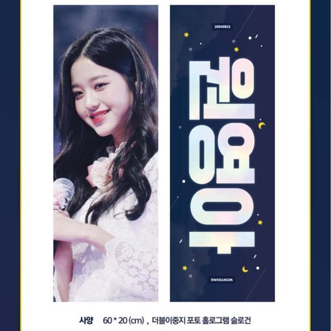 SG GO] Jang Wonyoung A Night Sky Slogan, Entertainment, K