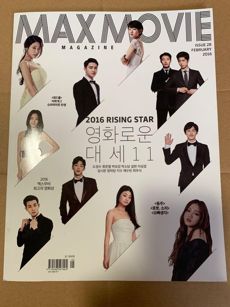 Wts Exo D O Kyungsoo Max Movie Magazine Entertainment K Wave On