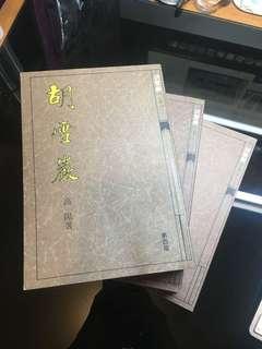 小說- 胡雪巖 -高陽名著