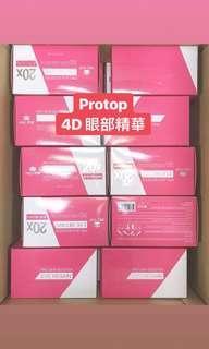 (旺角現貨)protop 4D 眼部提拉精華