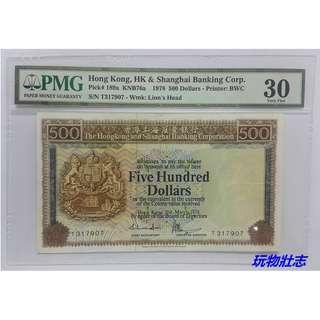匯豐銀行 1978 $500 (青斑 頭年版 無4) S/N: T317907 - PMG 30 Very Fine