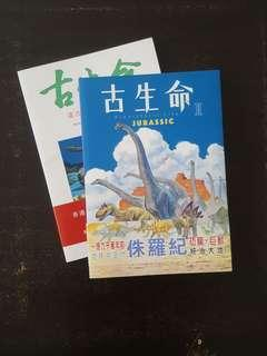 古生命 I & II 李健良 作品