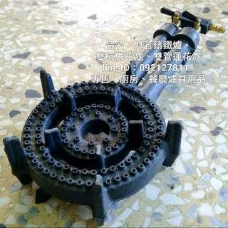 低壓雙管鑄鐵爐(雙管銑仔爐、雙環梅花爐、雙管蓮花爐)