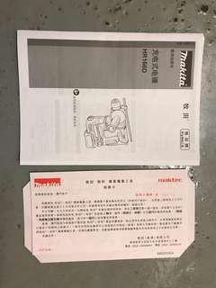牧田12V輕便油壓鑽
