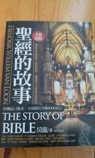 (可議價)全彩圖解聖經的故事