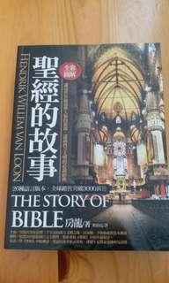 (可議價) 宗教書 全彩圖解聖經的故事