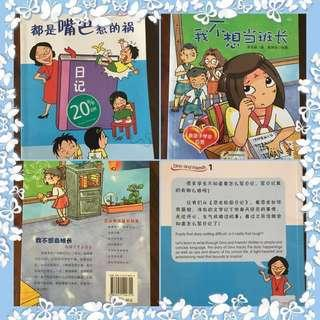 6 x Chinese Books- (Suitable for P5 up)