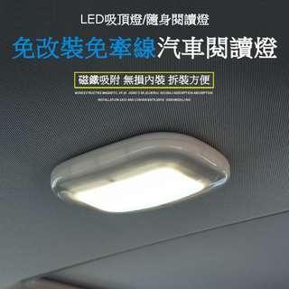 🚚 【天馬行銷】磁吸式頂棚燈閱讀燈室內小夜燈(USB充電)