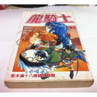 龍騎士 vol.2 ~二手成人小說