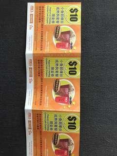 (包郵MCL戲院$10 coupon 3張