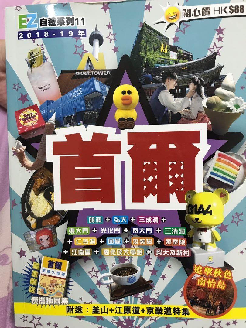 首爾旅遊書18-19年