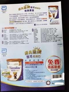 雅培4號奶粉卷
