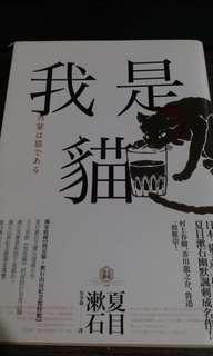 我是貓 by 夏目漱石
