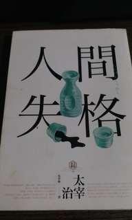 可議價 人間失格 by 太宰治