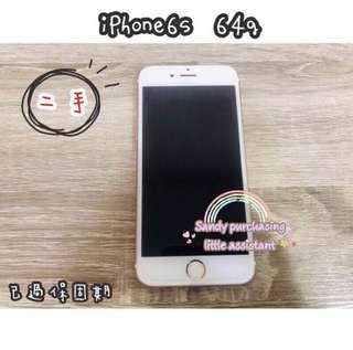Apple iPhone6S空機 玫瑰金 可面交 二手 公司貨  iPhone6S手機 八成新 蘋果 現貨 64g