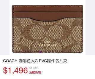 COACH 咖啡色大C PVC證件名片夾
