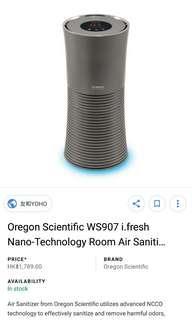Oregon Scientific i.fresh 納米空氣抗菌清新機