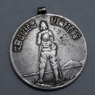 Japanese Homma WWII medal