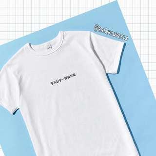 PO | Chinese Lyrics Tumblr T-shirt (unisex)