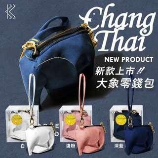 現貨剩粉色-泰國BKK 大象立體零錢包 新款上市
