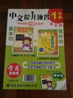 全新小學中文練習(小1)
