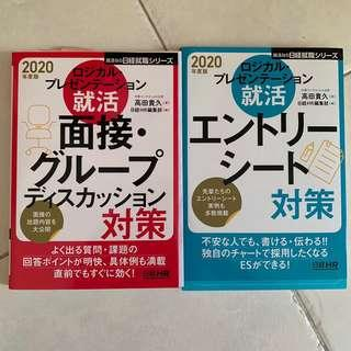 Nikkei Job Placement Series - Japanese Interview Textbooks