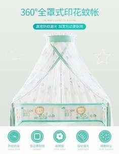 Reduced price !Baby cot mosquito net