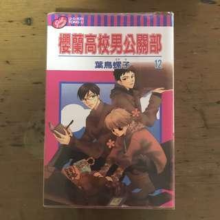二手漫畫 櫻蘭高校公關部 第12集 附書套