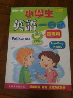 小學生英語一日通